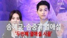 송혜교·송중기 두번째 열애설
