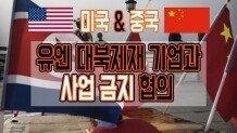 유엔 대북제재 기업과 사업 금지
