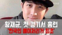 황재균 메이저리그 첫 데뷔전서 '홈런'
