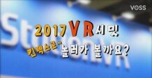 2017 VR서밋&로보유니버스