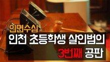인면수심 인천 초등학생 살인범의 3번째 공판