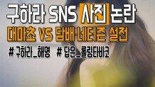 구하라 SNS 사진 논란