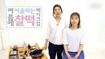 [메리두리XVODA] 폭염 속 미모지킴이 '찰떡 메이크업'