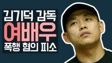 김기덕 감독, 여배우 폭행 혐의 피소
