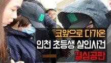 코앞으로 다가온 인천 초등생 살인사건 결심공판