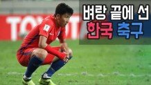 벼랑 끝에 선 한국 축구