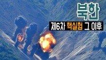 북한 6차 핵실험 그 이후