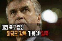대한축구협회, 히딩크 감독 기용설 \