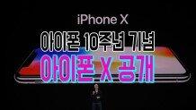 애플, 10주년 기념작 아이폰X 공개