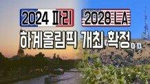 2024년 파리, 2028년 LA 올림픽 개최 확정