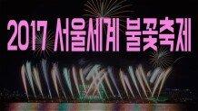 2017 서울세계불꽃축제