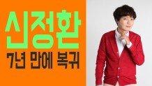 신정환, 7년 만에 방송 복귀