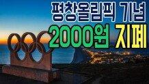 평창올림픽 기념 2000원 지폐