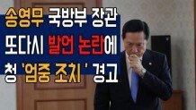 靑, 송영무 국방부 장관에 경고