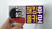 몰카로 사용된 집안 IP카메라