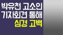 박유천 고소인 A씨가 밝힌 심경 고백