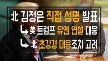 """北 김정은 \""""초강경 대응조치 고려\"""""""
