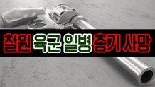 철원 육군 일병, 총기 사망