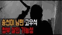 송선미 남편 고우석, 청부살인 가능성