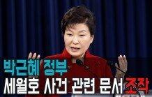 박근혜 정부, 세월호 사건 관련 문서 조작