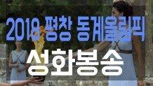 2018 평창동계올림픽 성화봉송