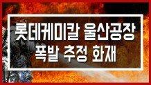 롯데케미칼 울산공장 폭발 추정 화재