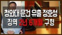 청와대 문건 유출 정호성, 징역 2년 6개월 구형