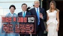 트럼프 美 대통령 방한, 주요 일정은?