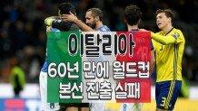 이탈리아, 60년 만에 월드컵 본선 진출 실패