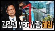 김장겸 MBC 사장 해임