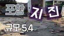 경북 포항서 규모 5.4 지진