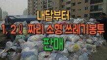 내달부터 1, 2ℓ 짜리 소형 쓰레기봉투 판매
