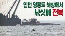 인천 영흥도 낚싯배 전복
