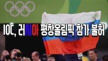 IOC, 러시아 평창올림픽 참가 불허