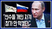 """푸틴 \""""선수들 개인 자격 참가 안 막겠다.\"""""""