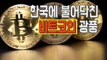 한국에 불어닥친 \