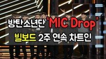 방탄소년단 'MIC Drop' 美 빌보드 2주 연속 차트인