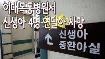 이대목동병원서 신생아 4명 사망