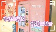 설렘 자판기…\
