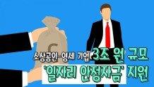 소상공인-영세 기업, 3조 원 규모 \