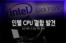 인텔 CPU 결함 발견, 보안 패치 시 성능 저하 우려