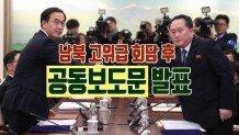 남북 고위급 회담 1·9 합의, 공동보도문 발표