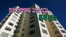 정부 대책에도 강남 집값 통제 불능