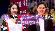 배우 이정진♥나인뮤지스 출신 이유애린, 7개월째 열애 중