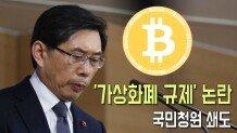 '가상화폐 규제' 논란 국민청원 쇄도