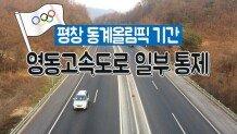 올림픽 기간 영동고속도로 일부 통제
