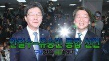 """안철수-유승민 통합 선언, \""""구태정치와 결별하겠다\"""""""