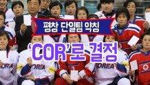 평창 단일팀 약칭, 'COR'로 결정