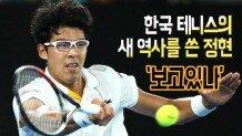 한국 테니스의 새 역사를 쓴 정현 \