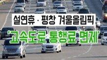 설연휴ㆍ평창 겨울올림픽 \